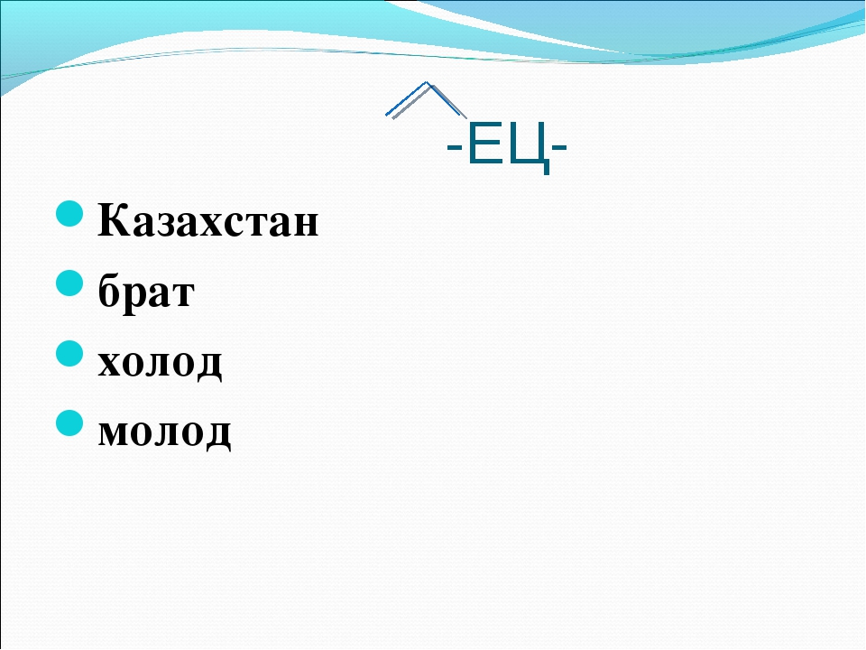 -ЕЦ- Казахстан брат холод молод