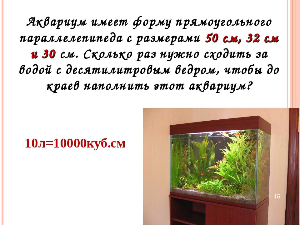 Аквариум имеет форму прямоугольного параллелепипеда с размерами 50 см, 32 см...