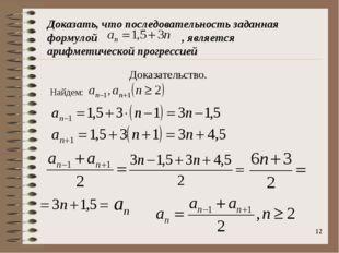 * Доказать, что последовательность заданная формулой , является арифметическо