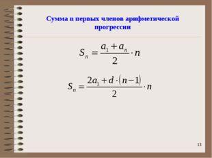 * Сумма n первых членов арифметической прогрессии