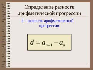 * Определение разности арифметической прогрессии d – разность арифметической