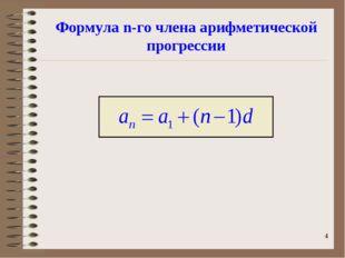 * Формула n-го члена арифметической прогрессии