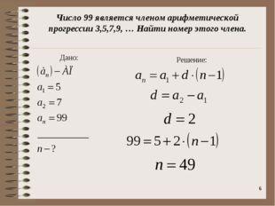 * Число 99 является членом арифметической прогрессии 3,5,7,9, … Найти номер э