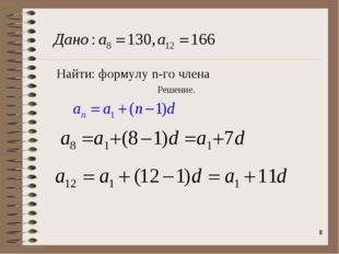 * Найти: формулу n-го члена Решение.