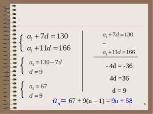 * - 4d = -36 4d =36 d = 9 67 + 9(n – 1) = 9n + 58
