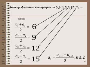 * Дана арифметическая прогрессия (аn): 3, 6, 9, 12, 15, … Найти: