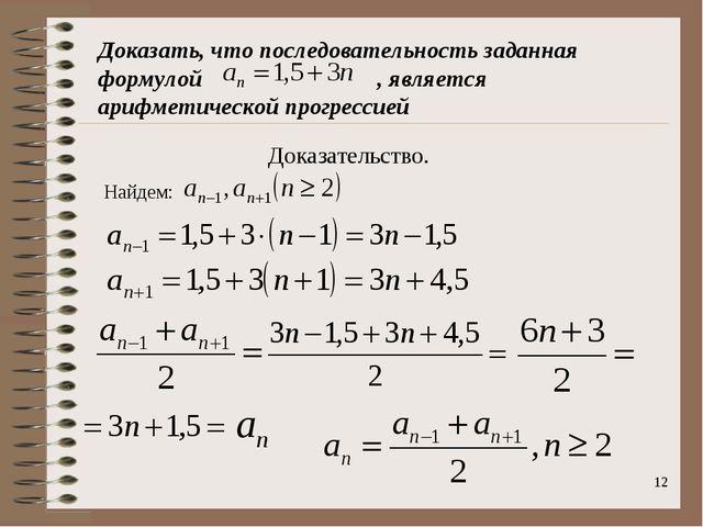 * Доказать, что последовательность заданная формулой , является арифметическо...
