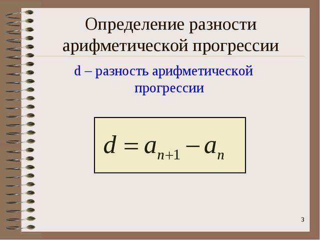 * Определение разности арифметической прогрессии d – разность арифметической...