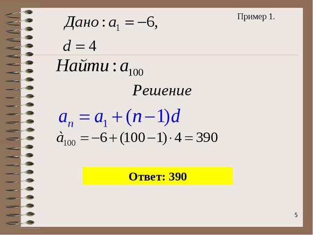 * Пример 1. Ответ: 390