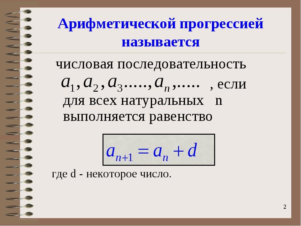 * Арифметической прогрессией называется числовая последовательность , если дл...