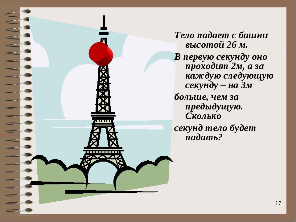 * Тело падает с башни высотой 26 м. В первую секунду оно проходит 2м, а за ка...