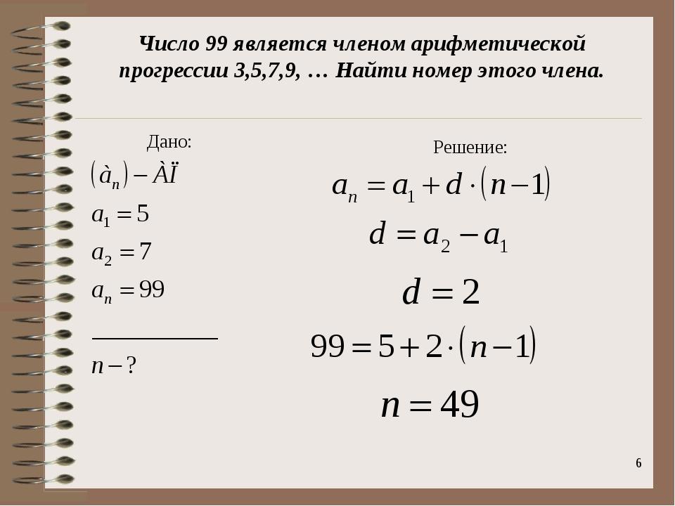 * Число 99 является членом арифметической прогрессии 3,5,7,9, … Найти номер э...