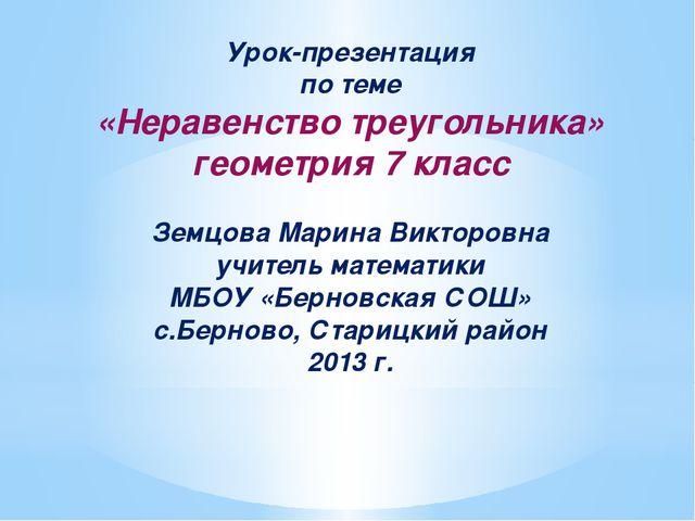 Урок-презентация по теме «Неравенство треугольника» геометрия 7 класс Земцова...