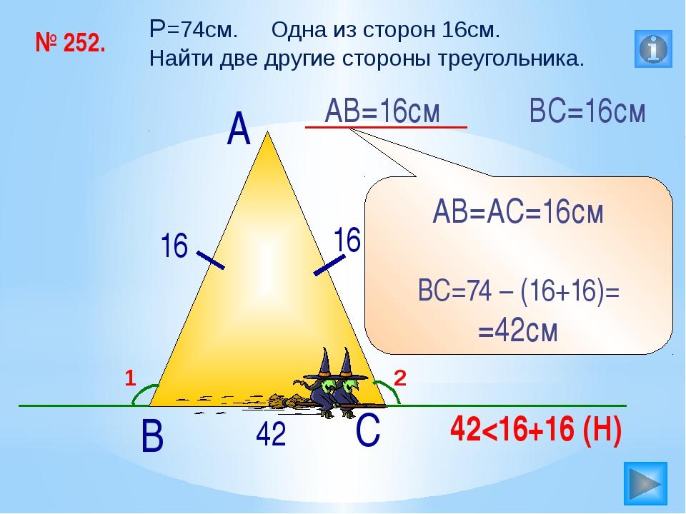 № 252. P=74см. Одна из сторон 16см. Найти две другие стороны треугольника. АВ...