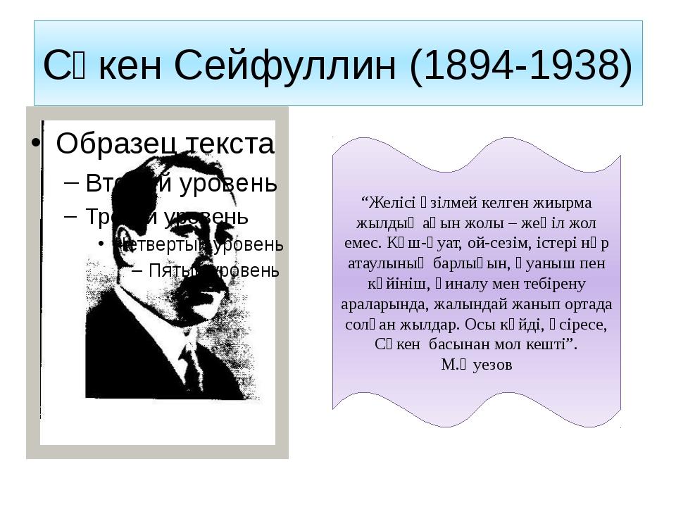 """Сәкен Сейфуллин (1894-1938) """"Желісі үзілмей келген жиырма жылдық ақын жолы –..."""