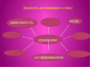 уравнение зависимость виды коэффициенты Записать ассоциации к слову: