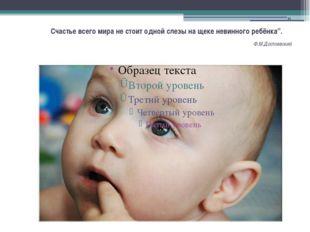 """"""" Счастье всего мира не стоит одной слезы на щеке невинного ребёнка"""". Ф.М.До"""