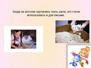 Перечисленные носители информации были либо дороги в изготовлении (папирус, п