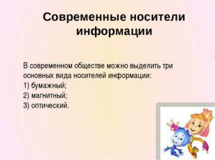 Учебники, книги, энциклопедии, словари также являютсябумажными носителями ин