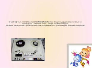 В первых ЭВМ (электронно- вычислительных машинах) информация хранилась на маг