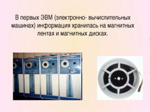 ДИСКЕТА Внутри пластмассового корпуса расположен гибким магнитный диск, повер