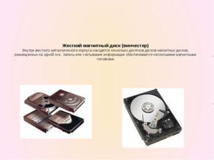 Стримеры устройства, обеспечивающие запись или считывание звуковой информаци