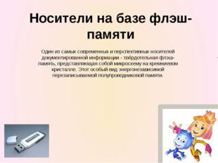 Источники информации http://www.fixiki.ru/watch/9/?PAGEN_1=3 http://www.fixik
