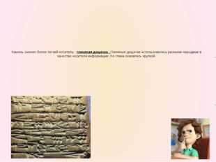 На Руси для хранения информации широко использовали бересту и деревянные доще