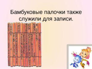 Восковые таблички - это деревянные таблички, внутренняя сторона которых покры