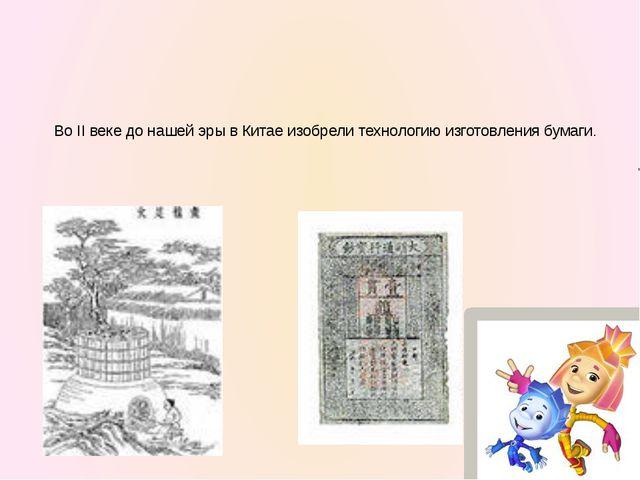 Старый мастер Цай-Лунь сделал деревянную рамку и оплел ее тоненькой сеткой из...