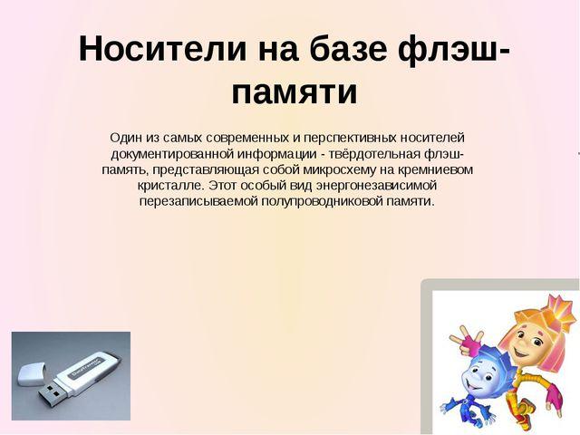 Источники информации http://www.fixiki.ru/watch/9/?PAGEN_1=3 http://www.fixik...