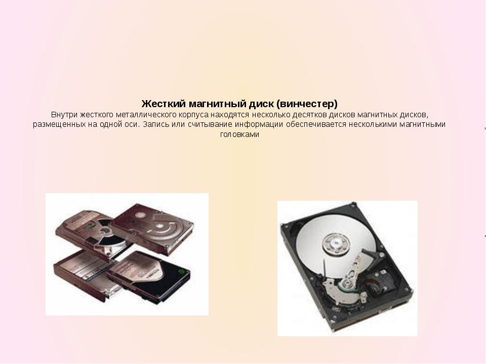 Стримеры устройства, обеспечивающие запись или считывание звуковой информаци...
