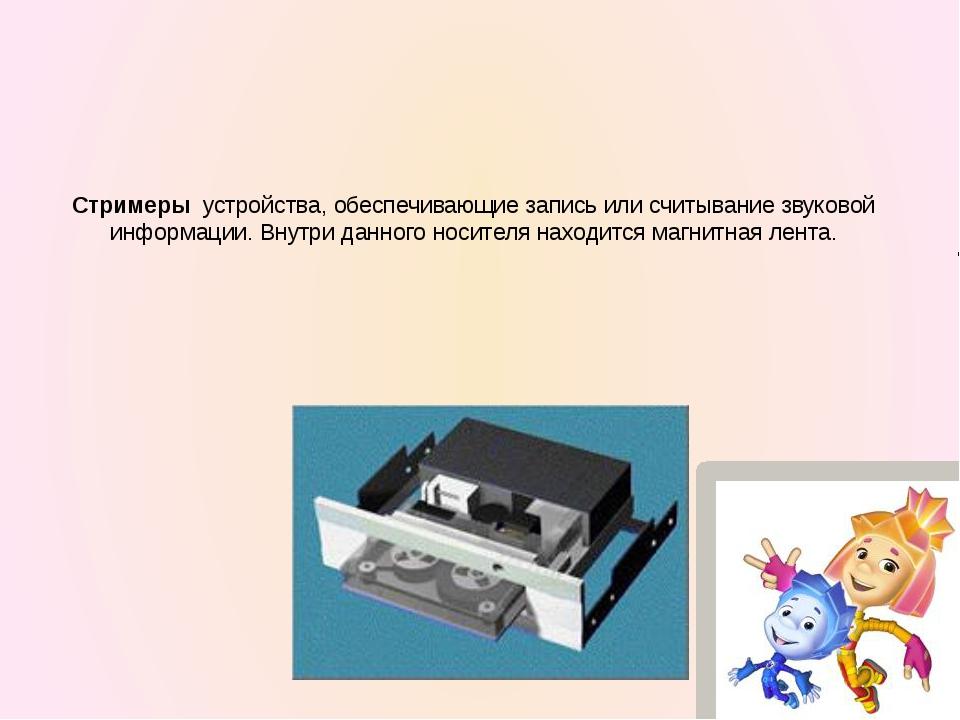 Самым распространенными носителями информации являютсяоптическиеилилазерны...