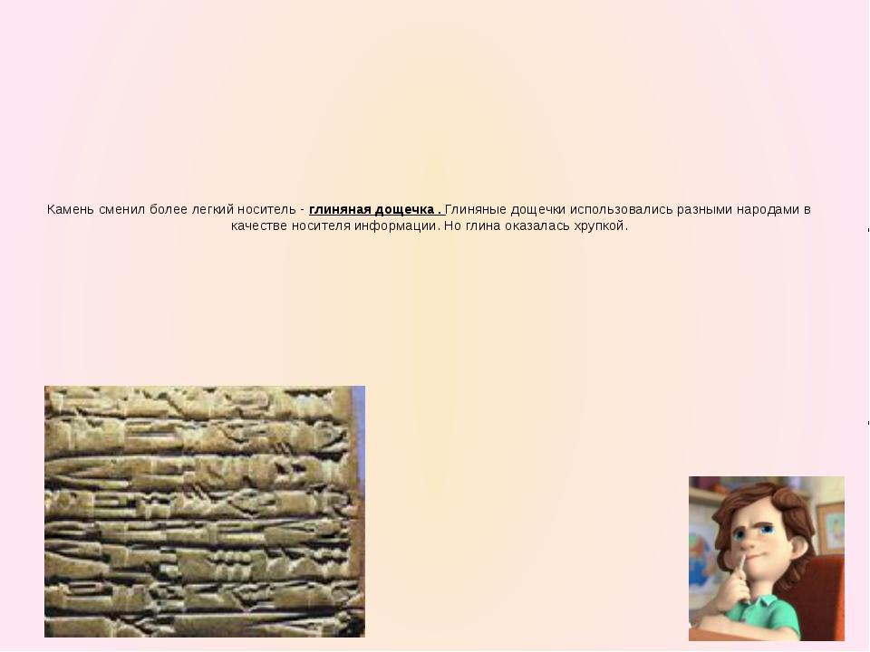 На Руси для хранения информации широко использовали бересту и деревянные доще...