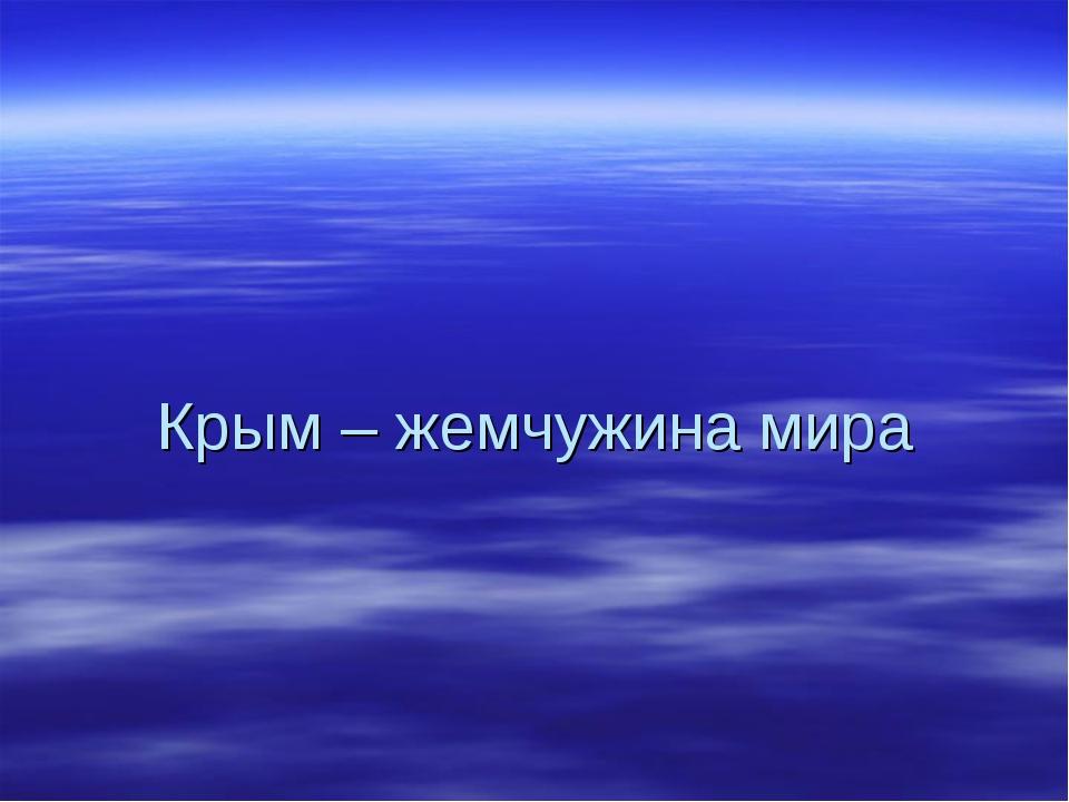 Крым – жемчужина мира