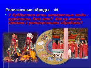 Религиозные обряды - 40 У буддистов есть интересные люди - зурхачины. Кто это
