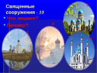 Священные сооружения - 10 Что лишнее? Почему? 1 2 3 4