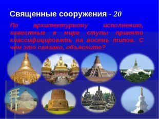 Священные сооружения - 20 По архитектурному исполнению, известные в мире ступ