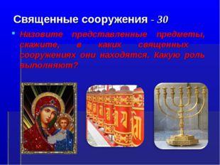 Священные сооружения - 30 Назовите представленные предметы, скажите, в каких