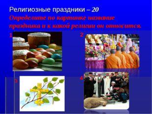 Религиозные праздники – 20 Определите по картинке название праздника и к как
