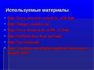 Используемые материалы http://www.pravmir.ru/article_426.htm http://images.ya