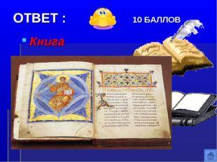 ОТВЕТ : 10 БАЛЛОВ Книга