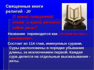 Священные книги религий - 20 О какой священной книге и какой религии идёт реч