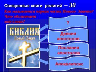 Священные книги религий – 30 Как называется первая часть Нового Завета? Что