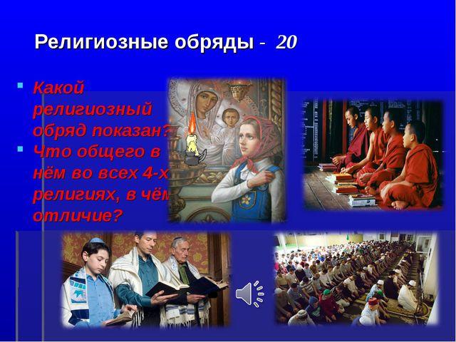 Религиозные обряды - 20 Какой религиозный обряд показан? Что общего в нём во...