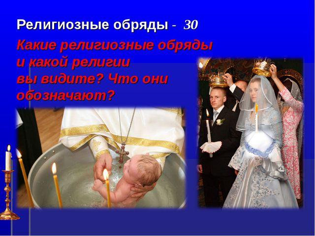 Религиозные обряды - 30 Какие религиозные обряды и какой религии вы видите? Ч...