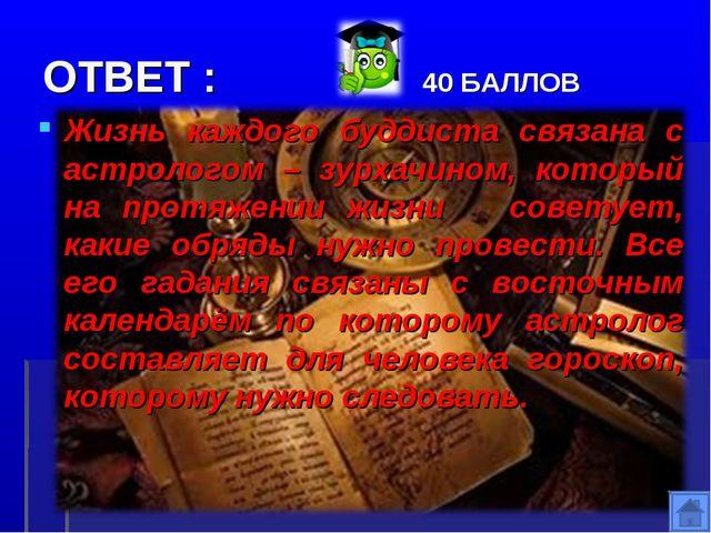 ОТВЕТ : 40 БАЛЛОВ Жизнь каждого буддиста связана с астрологом – зурхачином, к...