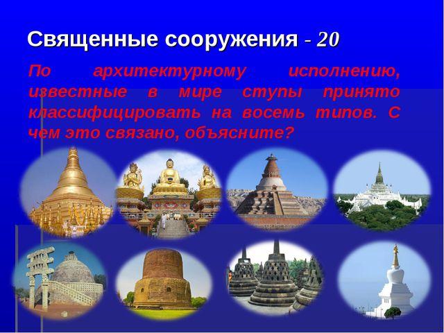 Священные сооружения - 20 По архитектурному исполнению, известные в мире ступ...