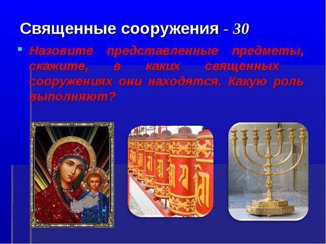 Священные сооружения - 30 Назовите представленные предметы, скажите, в каких...