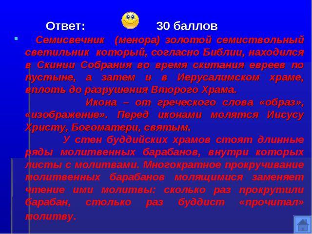 Ответ: 30 баллов Семисвечник (менора) золотой семиствольный светильник котор...